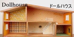 ドールハウス/Lundbyドールハウス、北欧ドールハウス