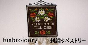 刺繍タペストリー