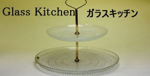 北欧のキッチンウェア/ガラス製品