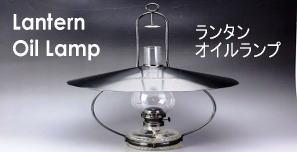 Outdoor Lantern Oillamp/アウトドア、ランタン、オイルランプ