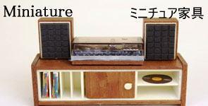 ミニチュア家具/Lundbyミニチュア