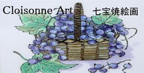 Cloisonne Art/七宝焼絵画