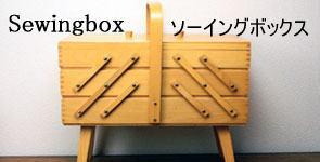 Sewingbox/ソーイングボックス、手芸用品