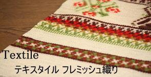 テキスタイル/フレミッシュ織