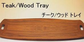 Teak Tray/Wood Tray チークトレイ/ウッドトレイ