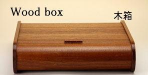 ウッドボックス/木箱