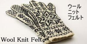 ウール、ニット、フェルト/モチーフ編みブランケット、ミトン、手袋