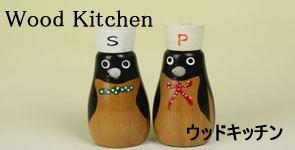 北欧のキッチンウェア/木製品